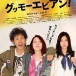 「グッモーエビアン」映画あらすじ感想。大泉洋さんの魅力全開!ほっこり映画