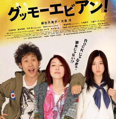 【映画レビュー】「グッモーエビアン」大泉洋さんの魅力!