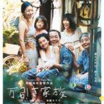 【映画レビュー】「万引き家族」感想!役者のリアルな演技が◎!