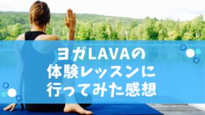 ヨガラバ(LAVA)の体験レッスンに行ってきた!【本音の感想】ストレス解消に◎