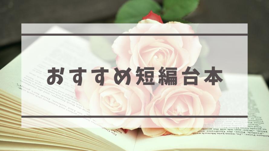 【演劇台本】短編を探しているなら『高橋いさを短編戯曲集』がおすすめ!