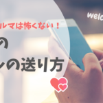 チケットノルマのさばき方!舞台の集客方法のコツ(メール・LINE編)