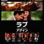 「ラブ・アゲイン」映画あらすじ感想。恋愛にモヤモヤしてる人に観てほしいラブコメ