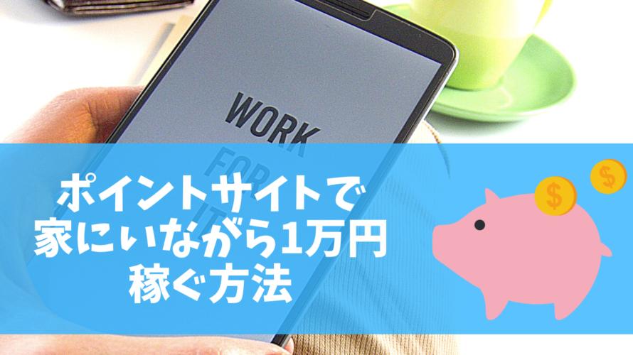 【役者の副業】ポイントサイト「モッピー」で1万円稼ぐ方法&節約術を紹介