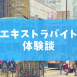エキストラのバイト体験談【役者の私のリアルな口コミ】