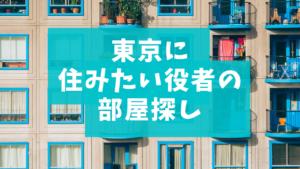 東京で一人暮らしたい役者に!おすすめの「住む場所」「賃貸」の探し方