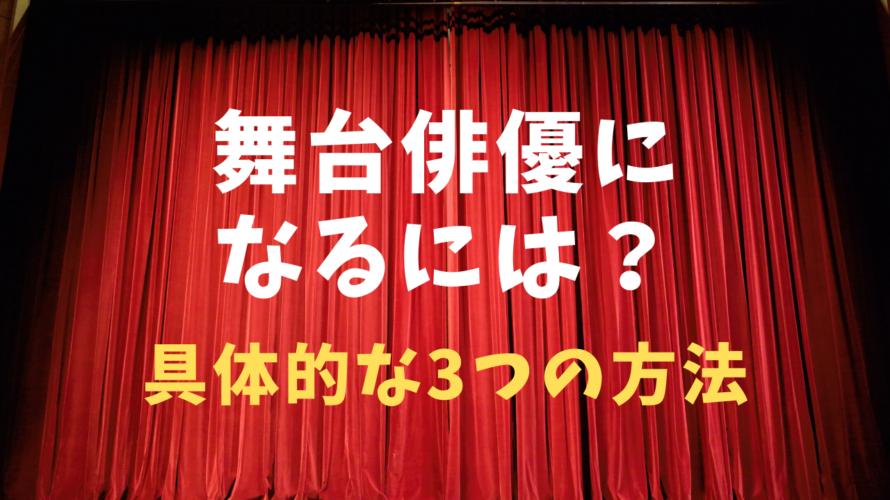 【舞台俳優になるには?】具体的な3つの方法。劇団の入団方法、事務所の探し方など