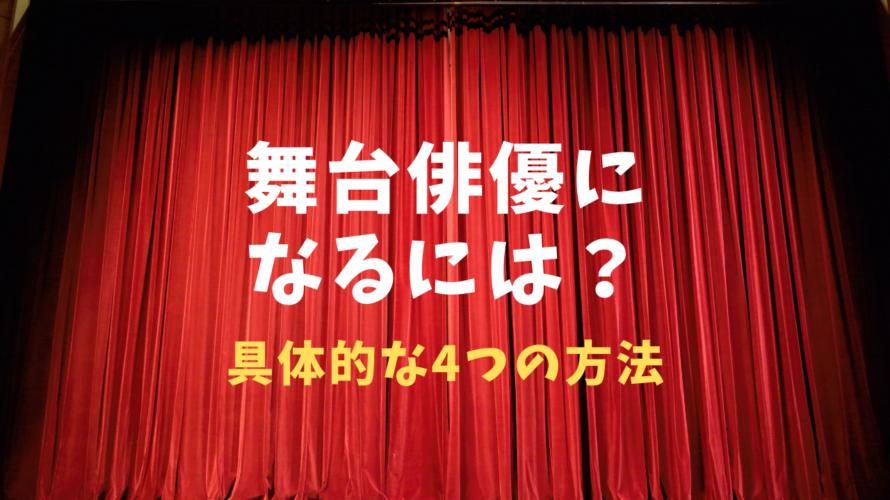 【舞台俳優になるには?】具体的な4つの方法。初心者未経験でも大丈夫?