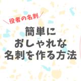 【俳優の名刺】簡単に作る方法を紹介。ビスタプリントなら15分で完成!