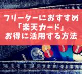 【おすすめ】楽天カードはフリーターでも審査に通りやすい!お得に活用する方法3つ