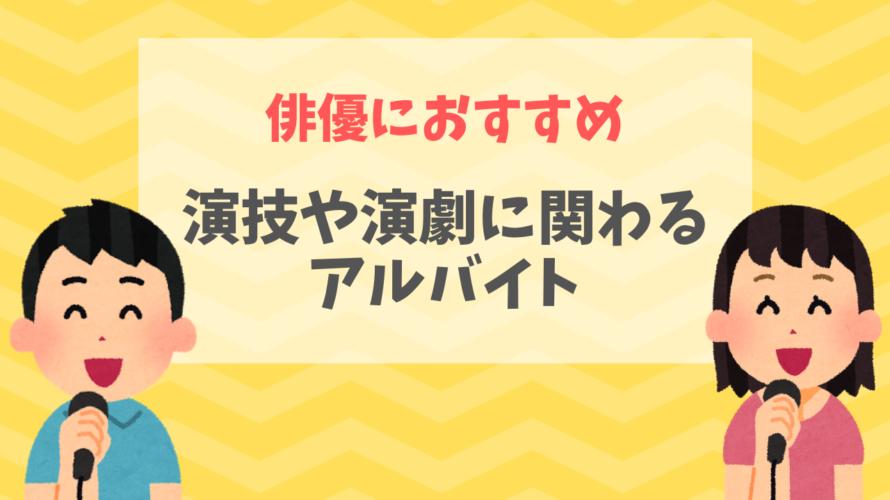 【俳優の卵におすすめ】演技・演劇に関わるアルバイト5選