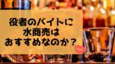 【体験談】役者のバイトに水商売はおすすめなのか?メリット・デメリット