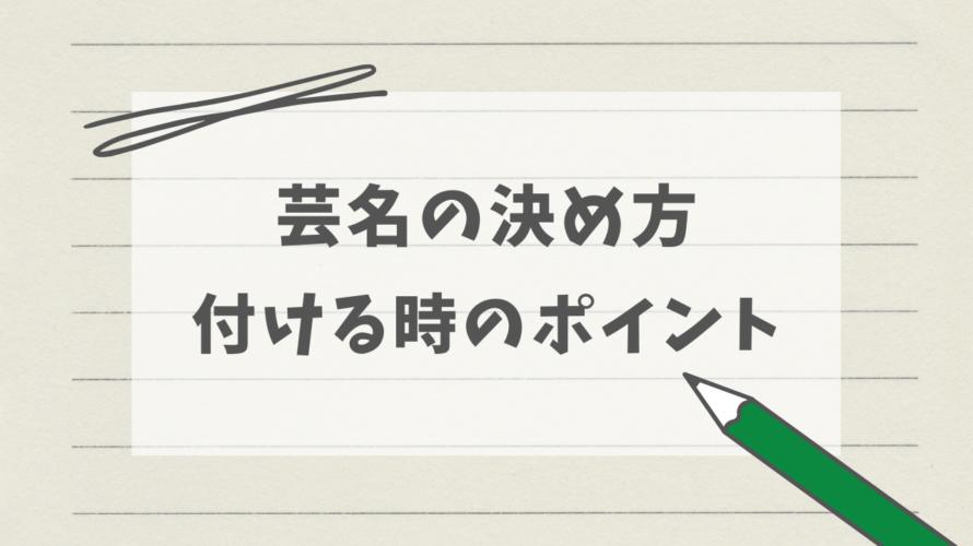 【芸名の決め方】失敗しないためにおさえておきたいポイント5つ