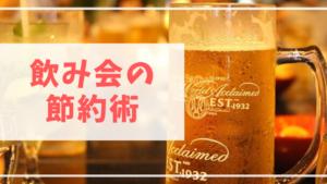 居酒屋での飲み会代を安くする方法5選【貧乏役者の節約術】