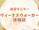 [口コミ・評判]ヴィーナスウォーカーで美容モニターをやってみた体験談!