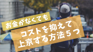 上京したい!・・・けどお金がない人へ!格安で上京するための方法5つ