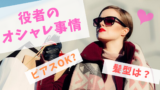 【役者のオシャレ事情】ピアスNG?髪型やネイル、タトゥーなど意外と制限される?