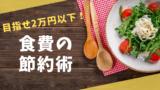 【一人暮らしの節約】食費を月2万に抑える方法をブログで公開!