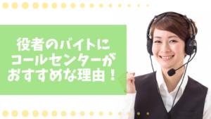 【体験談】コールセンターは俳優のバイトにおすすめ!その5つの理由とは?