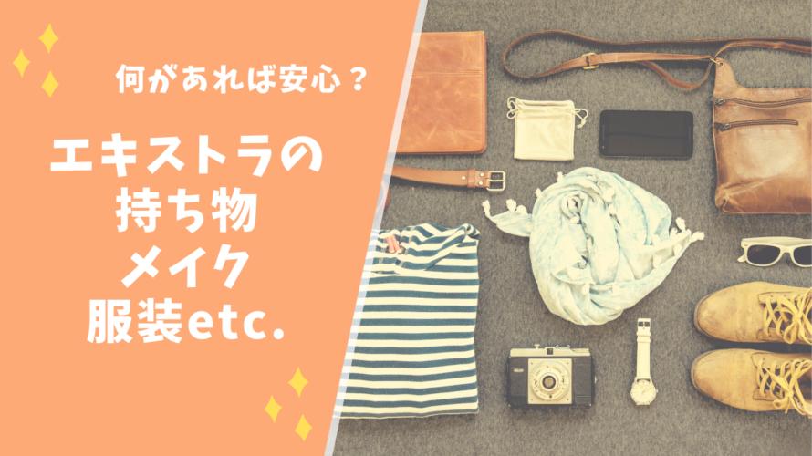 【エキストラに参加する人へ】持ち物・メイク・服装など。これがあれば安心です!