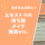 【これで安心】エキストラに参加する時の持ち物・メイク・服装など