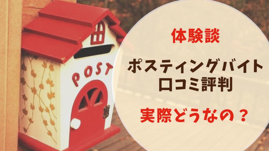 ポスティングバイト【口コミ評判】稼げる?きつい?体験談をお伝え!