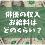 【俳優・女優の収入】お給料は?役者10年のリアルな収入事情も紹介