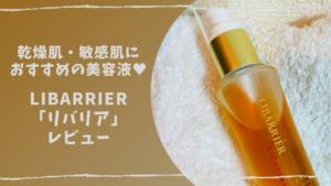【リバリア美容液の口コミ】乾燥知らず!フラーレン配合のおすすめ化粧品