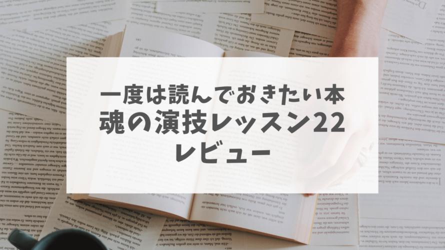 【魂の演技レッスン22】俳優なら一度は読むべきおすすめの演技本