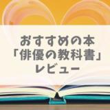 【俳優の教科書】役者におすすめの本!演技初心者さんもまずは読むべき一冊